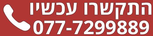077-7299889